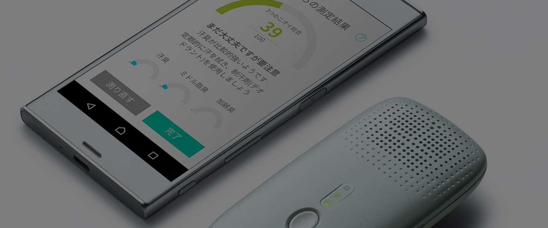 Japanse gadget scant op stankoverlast bij collega's