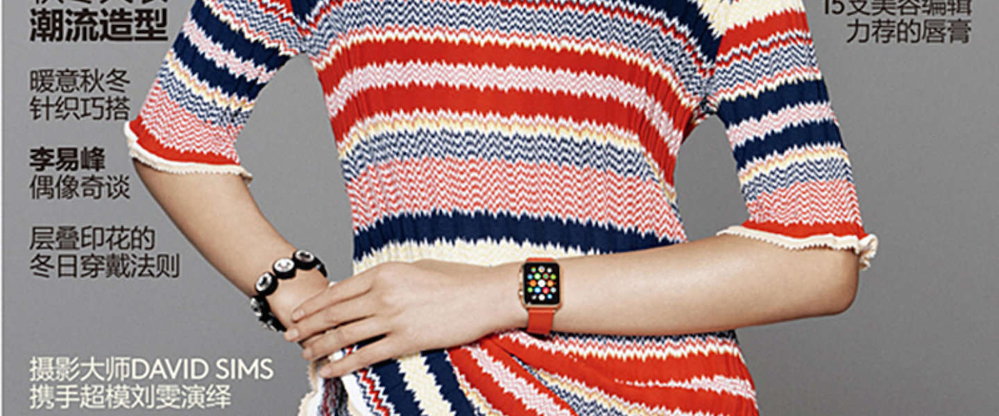 Apple Watch op cover Chinese Vogue
