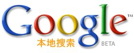 1125785475google local china