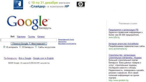 Ads op Google