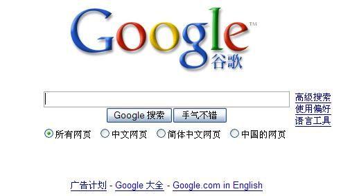 Google wil ook in China nummer 1 zijn