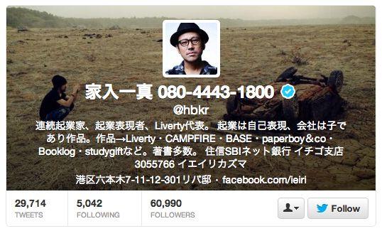 Nieuwe rage op Twitter: Japanners tweeten telefoonnummer