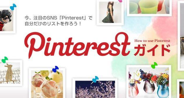 Pinterest bezig aan opmars in Japan
