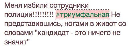 Twitter bots richten zich op Russische oppositie