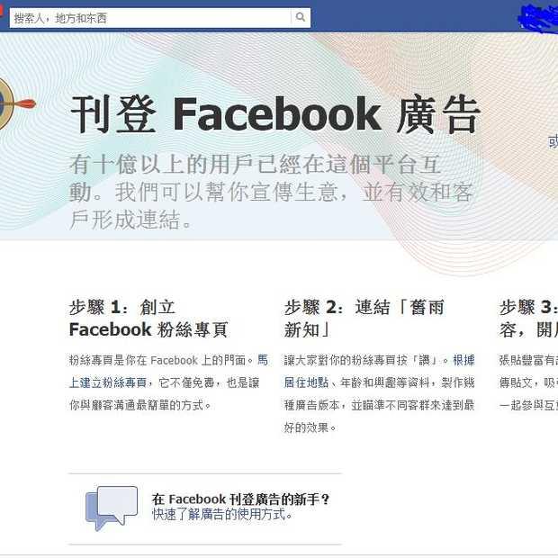 Facebook gebruik in China aanzienlijk en gaat voornamelijk via proxy servers
