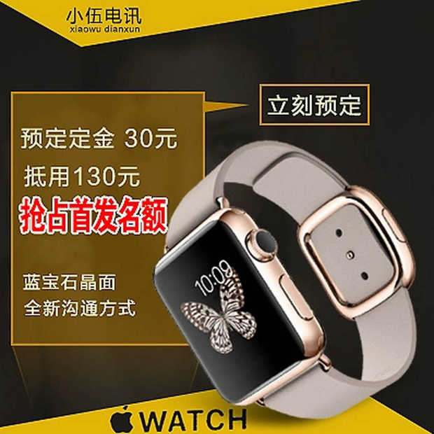 Nu in China: Namaak Apple Watch voor 40 dollar