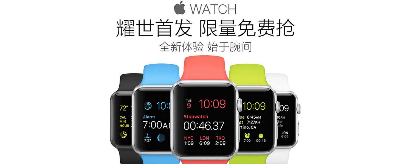 Nu in China: Namaak Apple Watch voor 40 dollar
