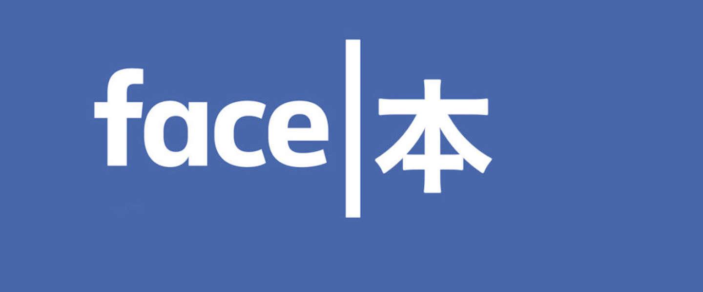 Facebook gaat updates in 44 talen vertalen
