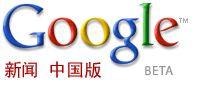 1102201929google china