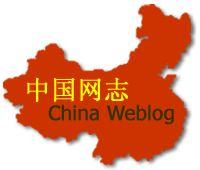 1118265401chinaweblog