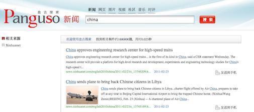 China lanceert nieuwe gecensureerde zoekmachine : Panguso
