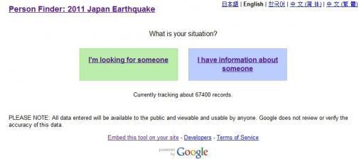 Google Japan ondersteunt hulpverlening aardbeving en Tsunami