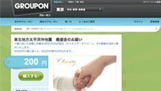 Groupon opent donatie pagina voor slachtoffers Japan
