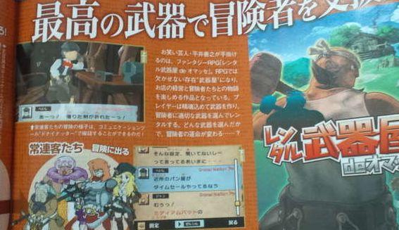 Guild 01 is vier keer Japanse nijverheid op een 3DS cartridge