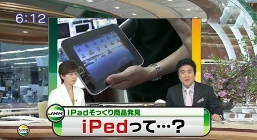 In China lanceren ze de iPed