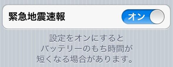 iOS5 krijgt aardbeving notificatie