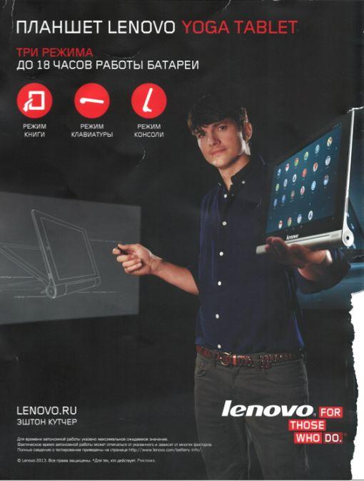 Lenono-Ashton-Kutcher1