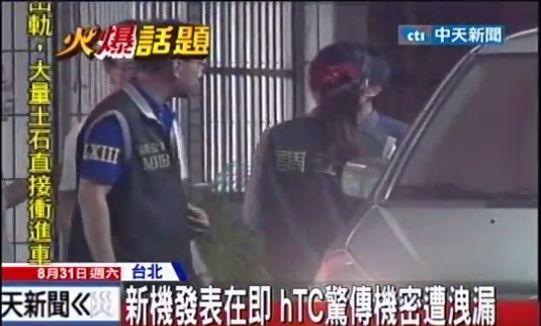 Topdesigners HTC gearresteerd