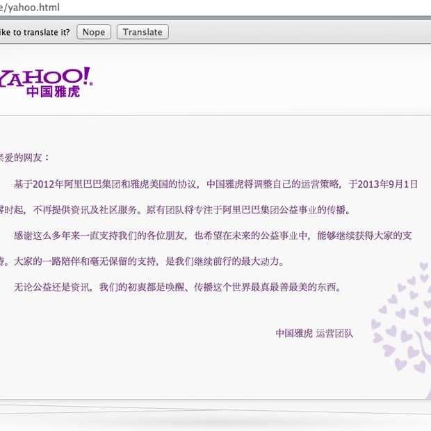 Yahoo stopt ermee in China